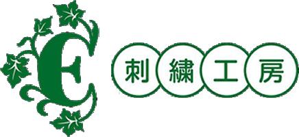 E-刺繍工房ロゴ