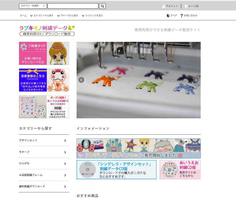 『シンデレラ・デザインセット』刺繍データ販売開始のご案内!!!!  ラブキモノさんのファンの方必見!!!!