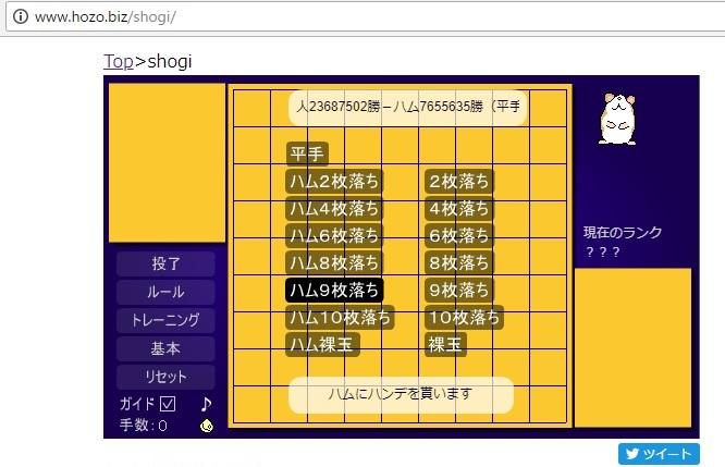 ハム将棋即負けましたです。COSUMI 7路盤は、やっと勝ち!!