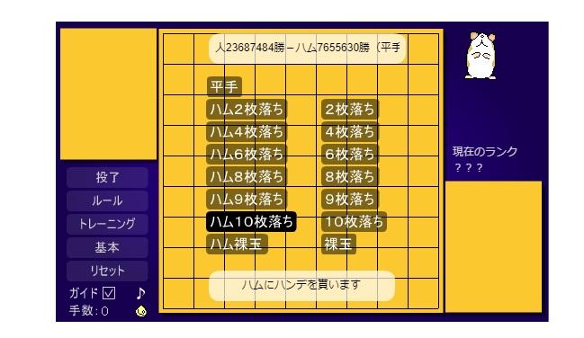 Win-Win💛 一歩一歩💛 ハム将棋・10枚落ち、COSUMI・6路 ヾ(≧▽≦)ノ✨