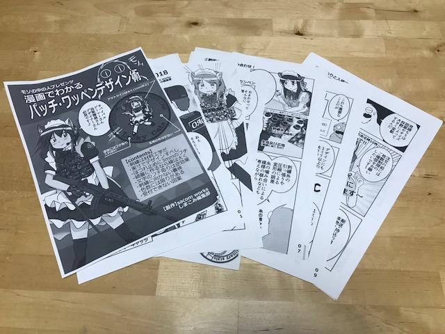 『sacom works(さこむわーくす)』さんのパッチ・ワッペンデザイン術のご紹介!!