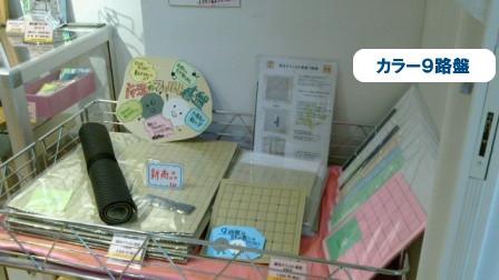 可愛いPOP付きで『魔法のフェルト碁盤』日本棋院様で絶賛販売中!!!!!!