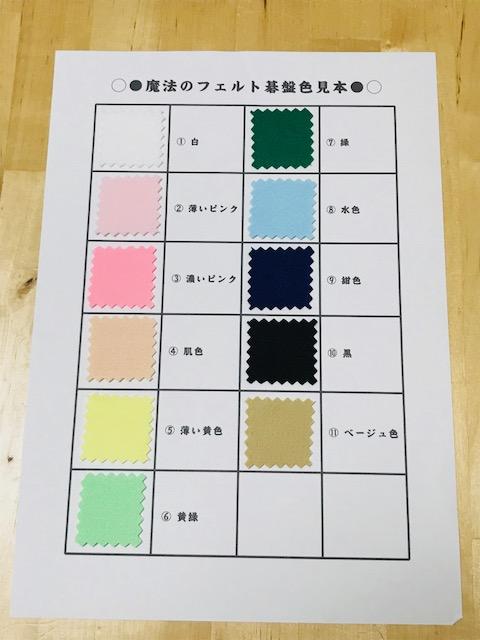 魔法のフェルト碁盤の色見本を作ってみました💛