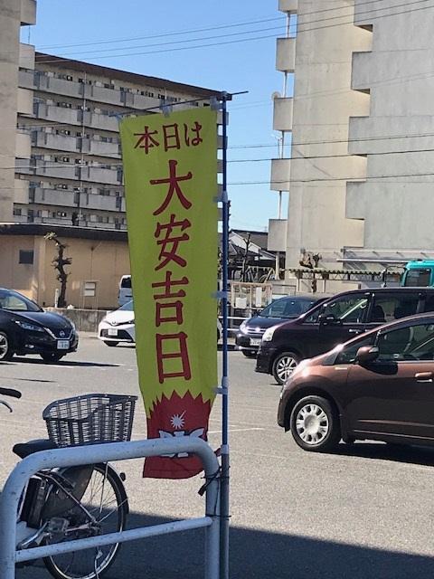 大安吉日♪ (*´ω`*)♪