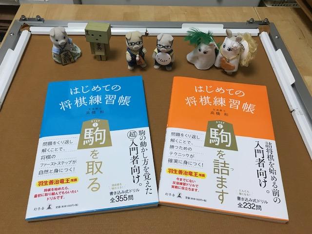 『はじめての将棋練習帳』高橋和先生著書頂きました♡