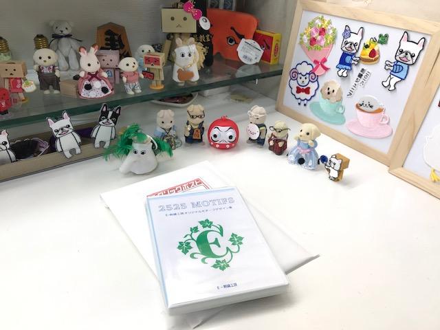 ミシン刺繍教室と刺繍CDのご注文ありがとうございます。