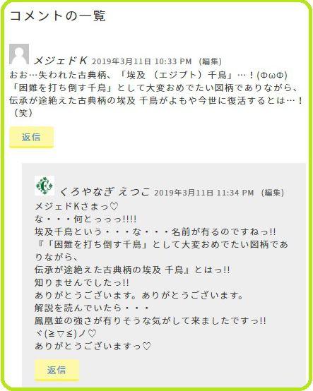和柄刺繍CD企画 その16 試し縫いの確認!!!     重症な刺繍病と花粉症!!