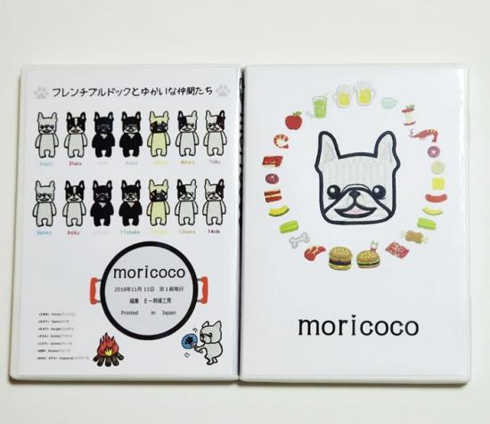 『moricoco』刺繍CDをご購入のお客様へ業務連絡