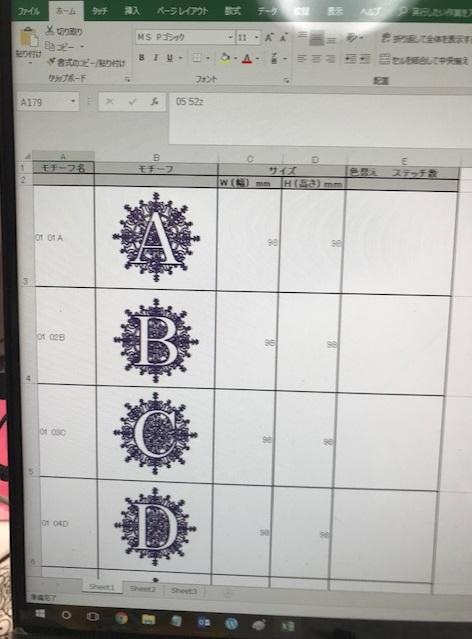 コラボ刺繍CD企画 その27   寸法表の作成 その1