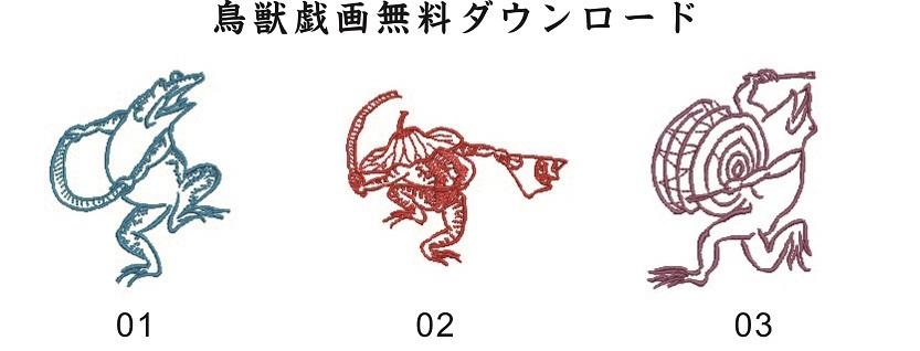 鳥獣戯画無料刺繍データ ダウンロード 体験版