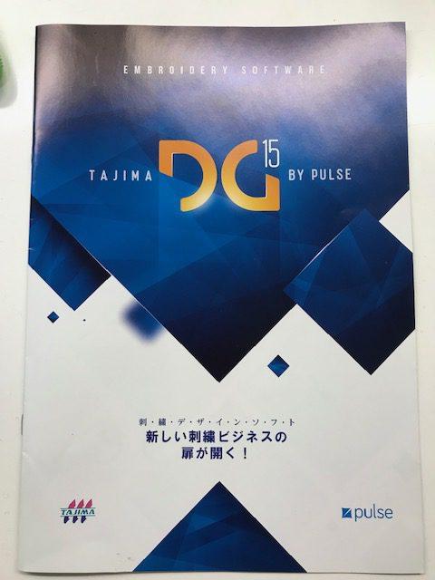 ミシン刺繍教室♪ 私の方が学んだレッスン☆ TAJIMA DG15 by pulse (パルス)