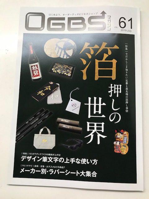 OGBSマガジン VOL61発刊致しました。 宣伝!宣伝!