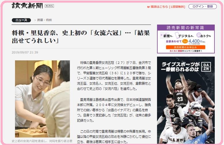 里見香奈先生『女流六冠』おめでとうございますヾ(≧▽≦)ノ