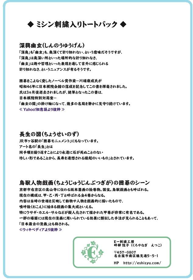 日本棋院様に無事到着した模様!!