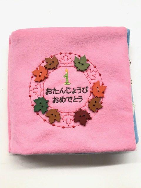 ミシン刺繍教室♪ ハンドメイド大好きな生徒様 ぽぽり さんとのレッスン♪