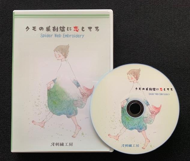 A刺繍工房 『クモの巣刺繍に恋してる』刺繍CD 本日より発売開始!!