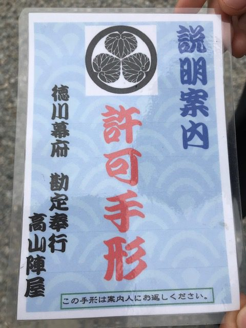 刺繍組合で飛騨高山に組合の旅行に行って来ました。その2