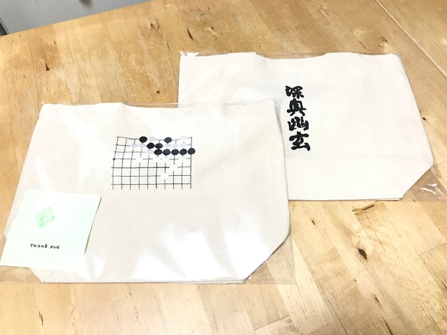 長生詰碁と深奥幽玄の刺繍入りトートバックの注文頂きました。