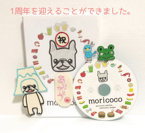 モリココさん刺繍CDデビュー一周年記念日おめでとうございます。
