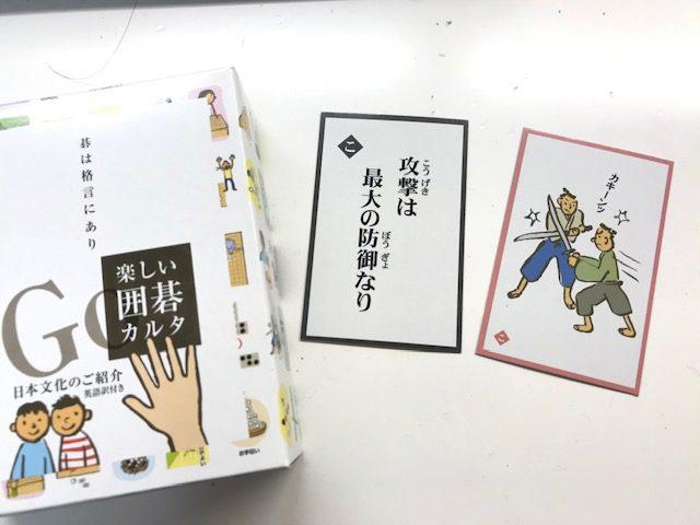 『囲碁カルタ』 こ