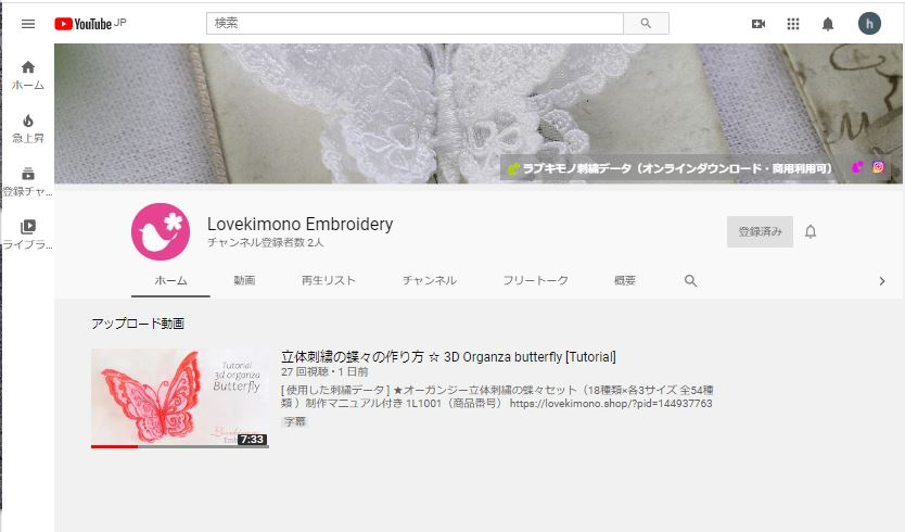 ミシン刺繍教室♪ ラブキモノさんと妄想レッスン!!  YouTube動画デビュー!!
