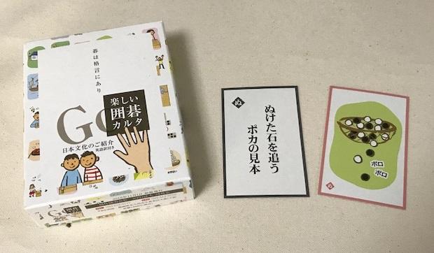 『囲碁カルタ』ぬ