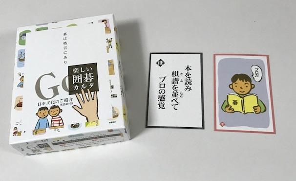 『囲碁カルタ』ほ