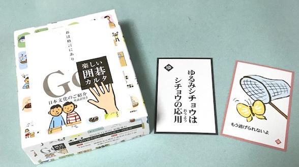 『囲碁カルタ』ゆ  備蓄の買い物👜