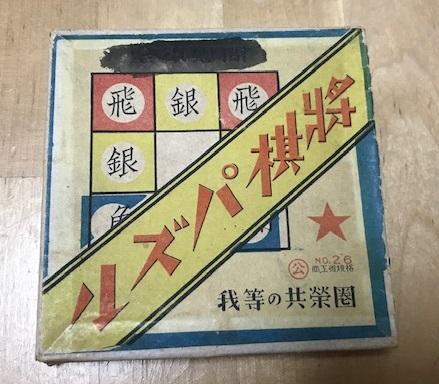『将棋パズル』