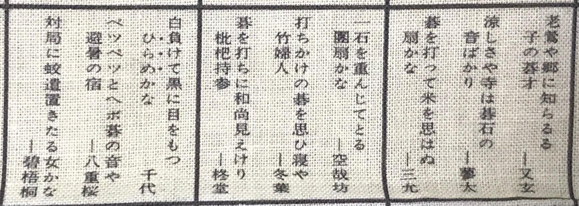 『囲碁百科ハンカチ』 その24