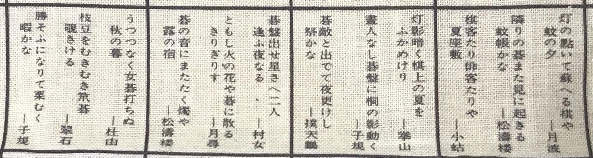 『囲碁百科ハンカチ』 その25