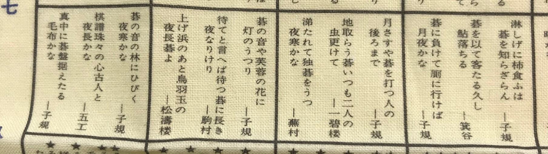 『囲碁百科ハンカチ』 その26