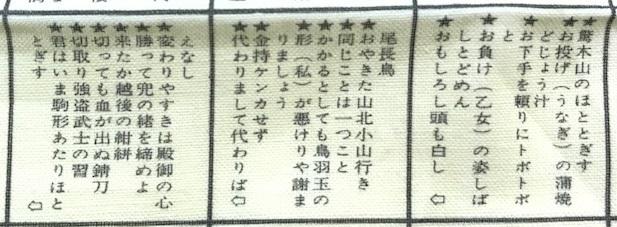『囲碁百科ハンカチ』 その29