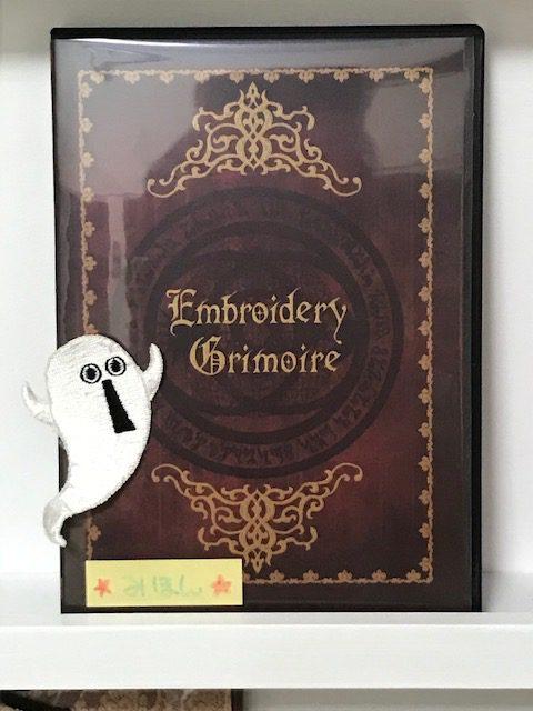 「Embroidery Grimoire」魔法&ファンタジー♪刺繍CDのご紹介♪ 刺繍プロの回転ツールの使い方♪