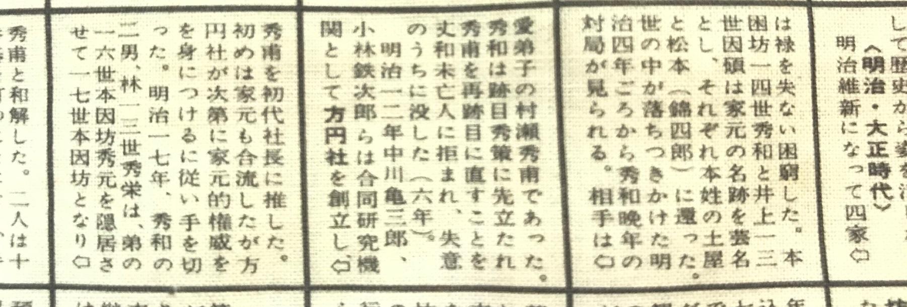 『囲碁百科ハンカチ』 その45
