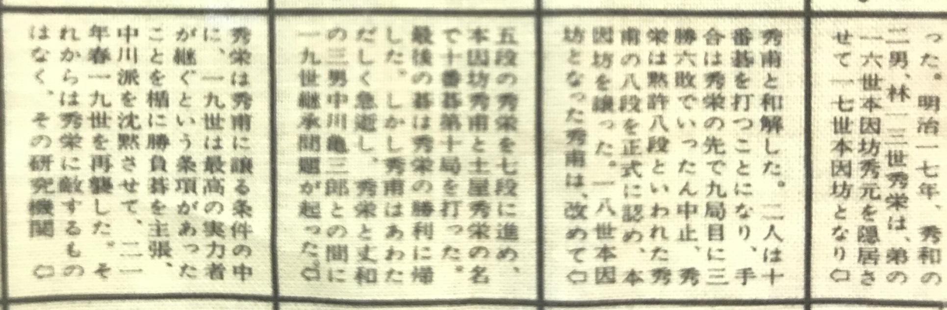 『囲碁百科ハンカチ』 その46