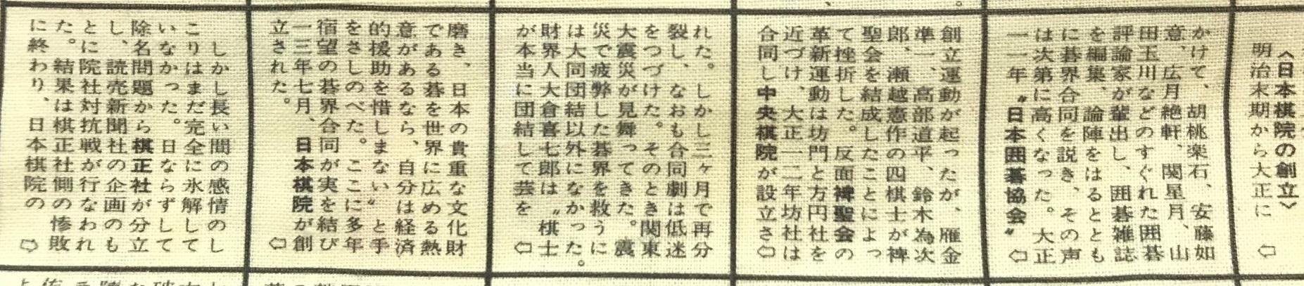 『囲碁百科ハンカチ』 その48