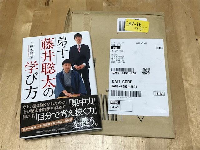 書籍『弟子・藤井総太の学び方』の本を頂きました。