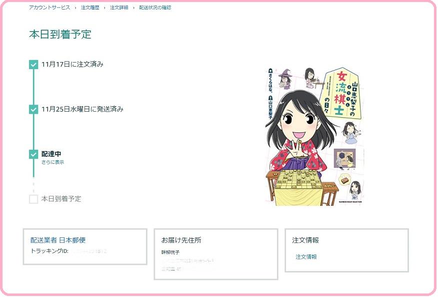 『山口恵梨子(えりりん)の女流棋士の日々』の本が届きました✨