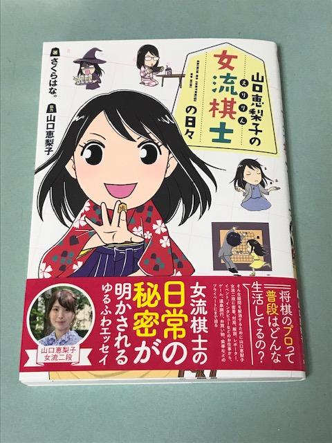 『山口恵梨子(えりりん)の女流棋士の日々』の本を読みました♡