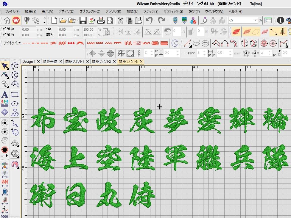 新刺繍CD企画 その43 昭和書体様 闘龍書体の試し縫い♪ 刺繍CDのご注文ありがとうございます。