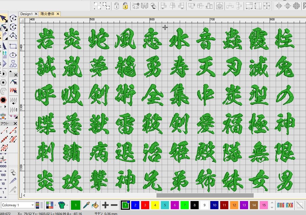 新刺繍CD企画 その59 昭和書体様 陽炎書体の刺繍データの鬼検品♪