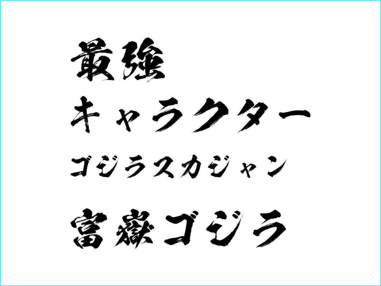 最強のキャラクター 富嶽ゴジラ刺繍のスカジャン!!