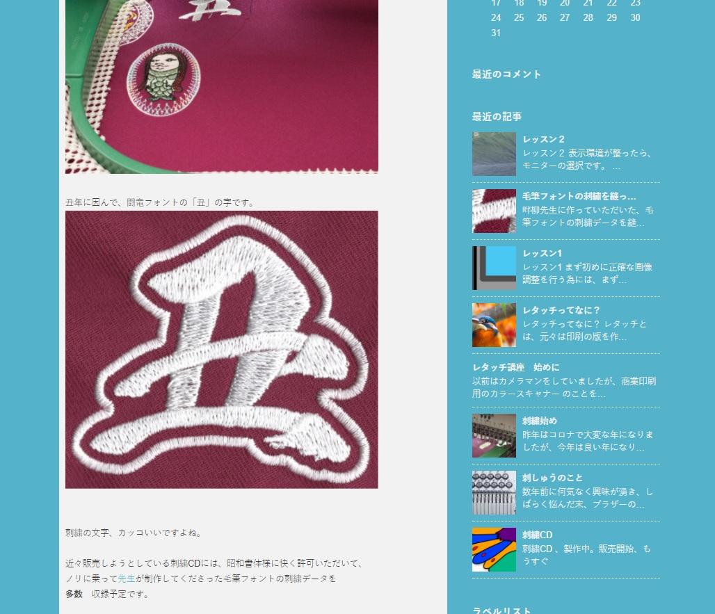 新刺繍CD企画 その63 鳥さんのキャラクター製作 刺繍CDのご注文頂きましてありがとうございます。