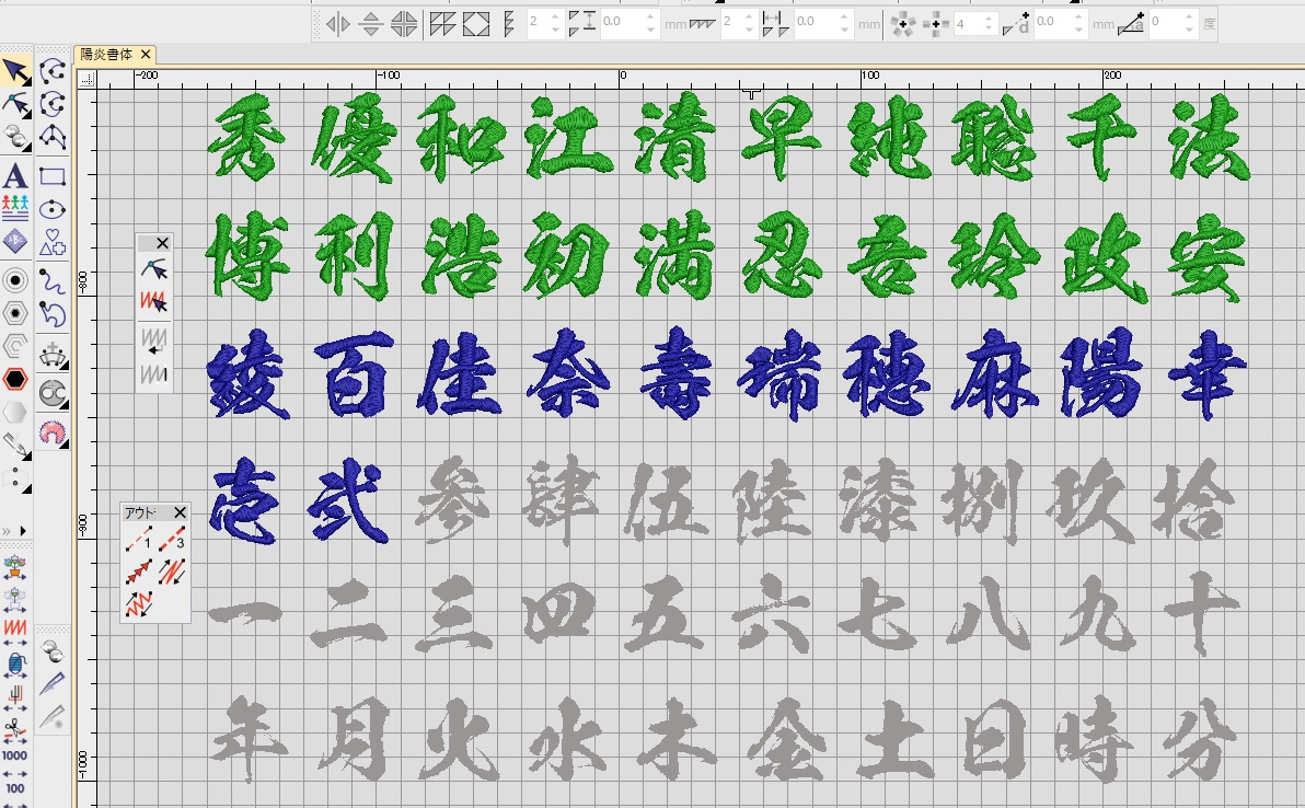 新刺繍CD企画 その55 昭和書体様 陽炎書体のデータ製作♪