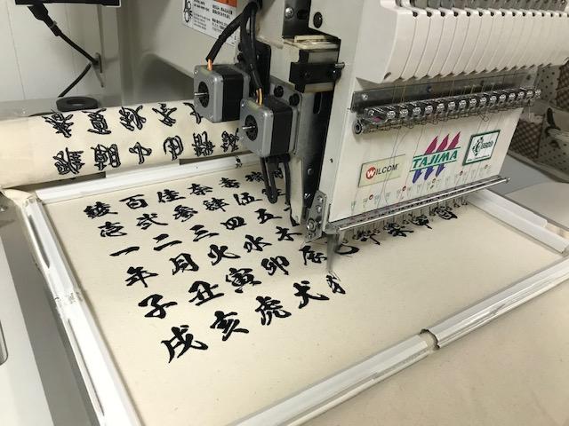新刺繍CD企画 その61 昭和書体様 陽炎書体の刺繍データの試し縫いと鬼検品♪