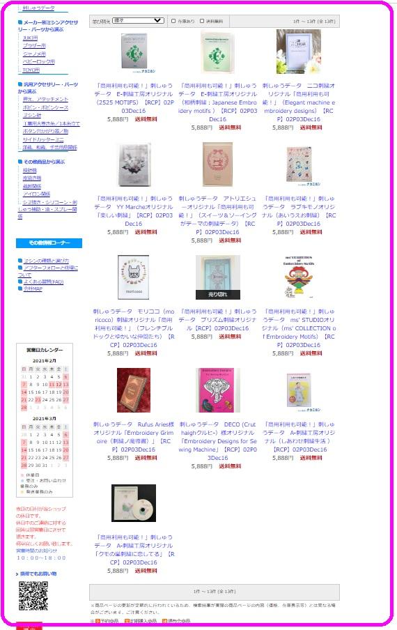 ミシン販売のナカニホン楽天市場店で刺繍CDをまとめてご購入いただけます。