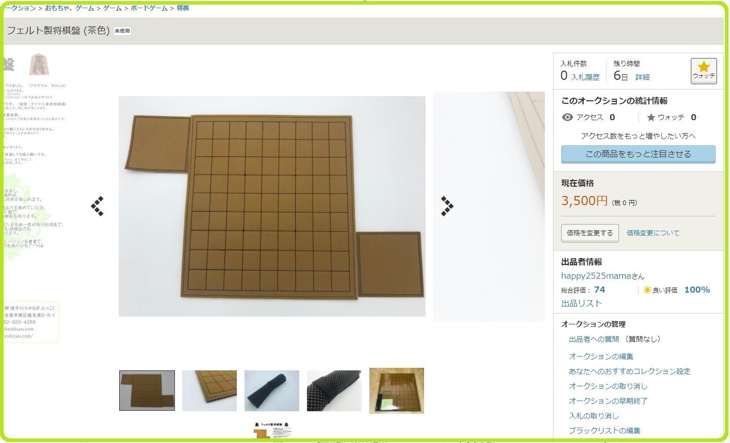 久しぶりぶりのヤフオクの出品 ☖フェルト製将棋盤☖