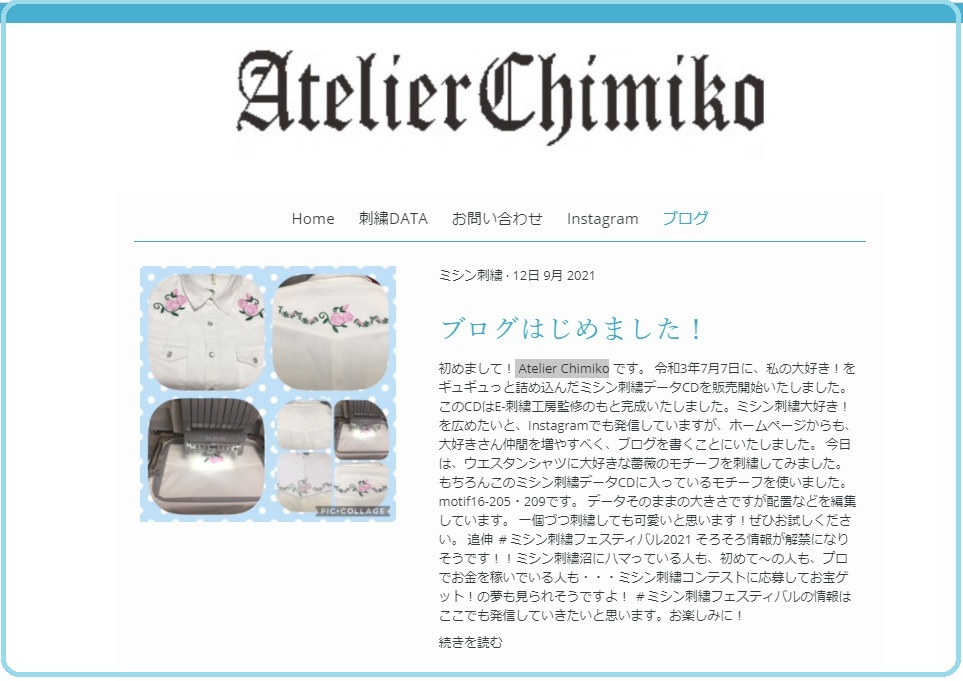 Atelier Chimikoさんがブログを始めました✨