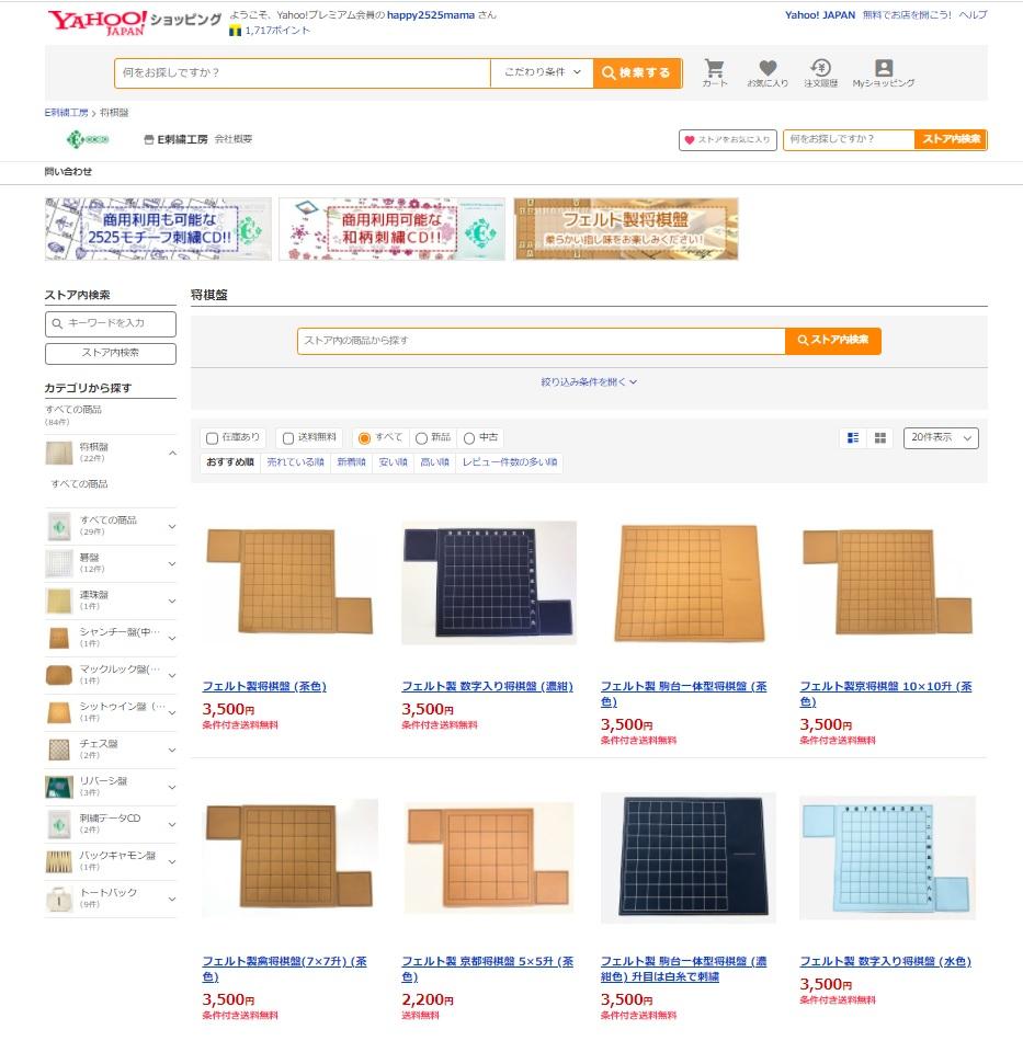 Eー刺繍工房Yahoo!ショッピング店の商品の棚卸 その4